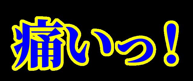 「痛いっ!」文字デザインイラスト!無料ダウンロード素材