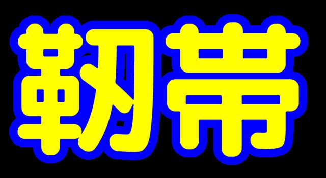 「靭帯」文字デザインイラスト!無料ダウンロード素材