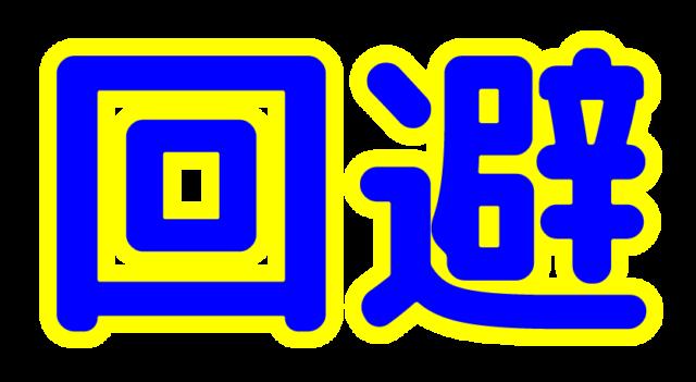 「回避」文字デザインイラスト!無料ダウンロード素材
