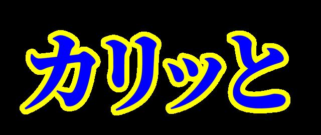 「カリッと」文字デザインイラスト!無料ダウンロード素材