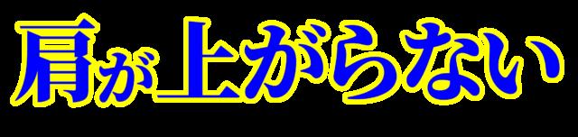 「肩が上がらない」文字デザインイラスト!無料ダウンロード素材