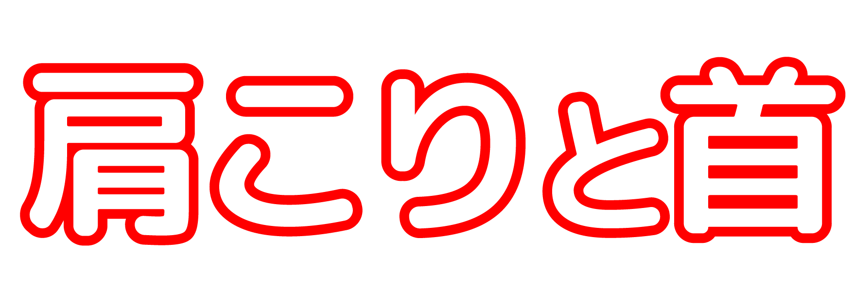 「肩こりと首」文字デザインイラスト!無料ダウンロード素材