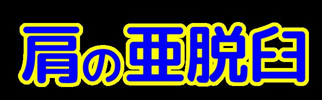 「肩の亜脱臼」文字デザインイラスト!無料ダウンロード素材