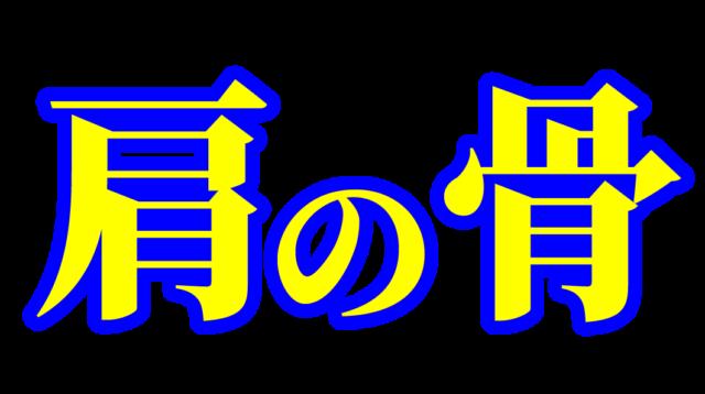 「肩の骨」文字デザインイラスト!無料ダウンロード素材