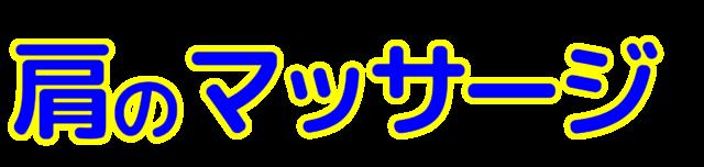 「肩のマッサージ」文字デザインイラスト!無料ダウンロード素材