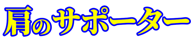 「肩のサポーター」文字デザインイラスト!無料ダウンロード素材