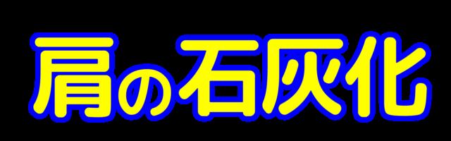 「肩の石灰化」文字デザインイラスト!無料ダウンロード素材