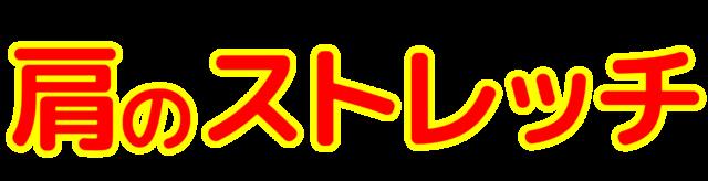 「肩のストレッチ」文字デザインイラスト!無料ダウンロード素材