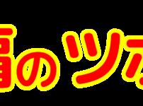 「肩のツボ」文字デザインイラスト!無料ダウンロード素材