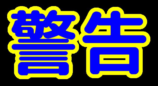 「警告」文字デザインイラスト!無料ダウンロード素材