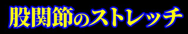 「股関節のストレッチ」文字デザインイラスト!無料ダウンロード素材
