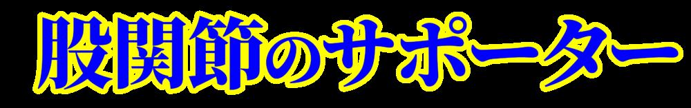 「股関節のサポーター」文字デザインイラスト!無料ダウンロード素材