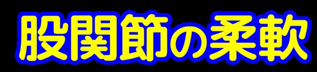 「股関節の柔軟」文字デザインイラスト!無料ダウンロード素材