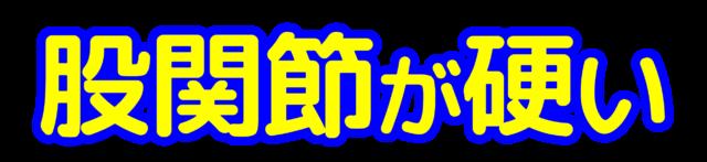 「股関節が硬い」文字デザインイラスト!無料ダウンロード素材