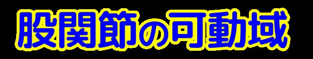 「股関節の可動域」文字デザインイラスト!無料ダウンロード素材