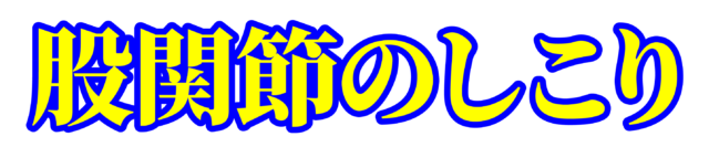 「股関節のしこり」文字デザインイラスト!無料ダウンロード素材