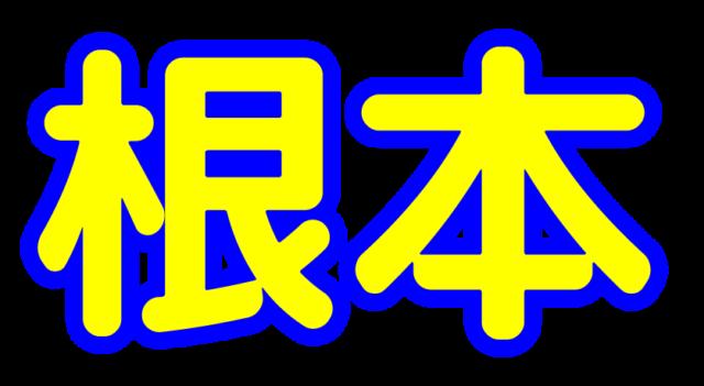 「根本」文字デザインイラスト!無料ダウンロード素材