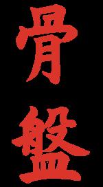 骨盤【習字】春月フォント 縦文字 朱色
