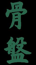 骨盤【習字】春月フォント 縦文字 緑
