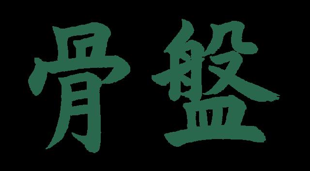 骨盤【習字】春月フォント 横文字 緑