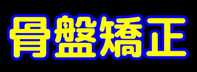 「骨盤矯正」文字デザインイラスト!無料ダウンロード素材