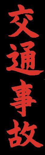 交通事故【習字】春月フォント 縦文字 朱色