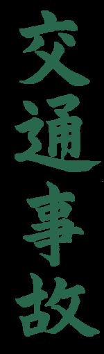 交通事故【習字】春月フォント 縦文字 緑