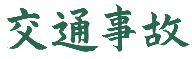 交通事故【習字】春月フォント 横文字 緑