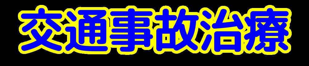 「交通事故治療」文字デザインイラスト!無料ダウンロード素材