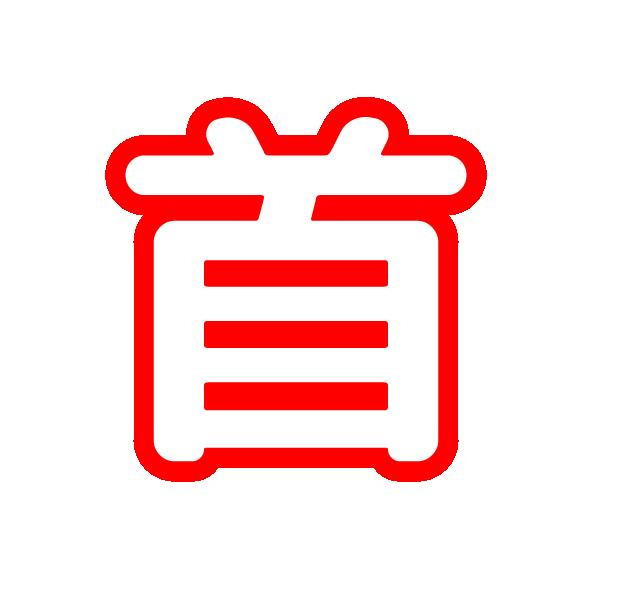 「首」文字デザインイラスト!無料ダウンロード素材
