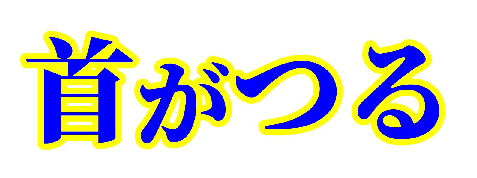 「首がつる」文字デザインイラスト!無料ダウンロード素材