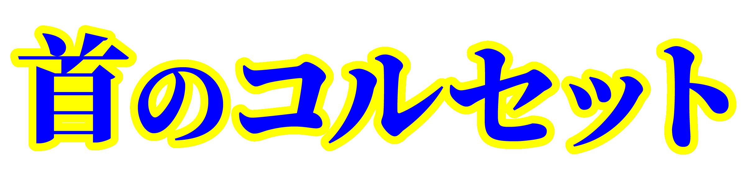 「首のコルセット」文字デザインイラスト!無料ダウンロード素材