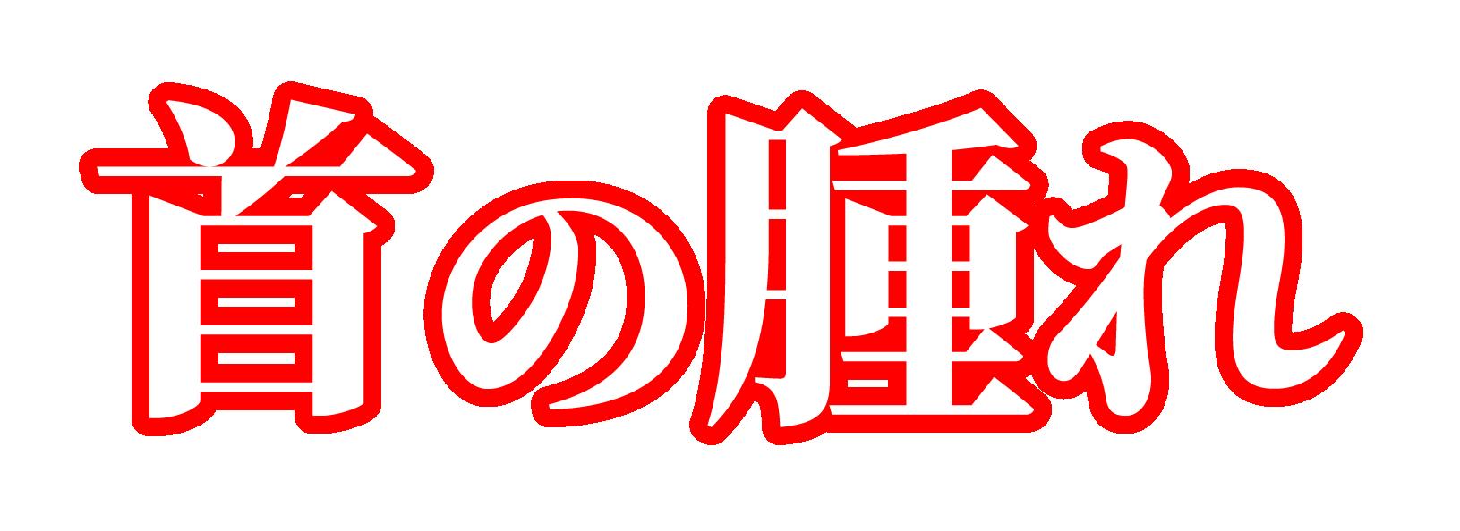 「首の腫れ」文字デザインイラスト!無料ダウンロード素材