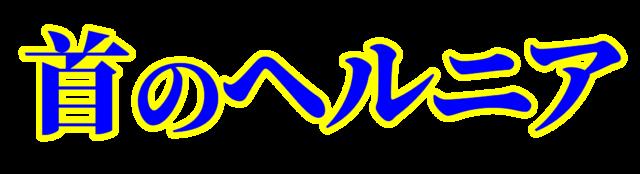 「首のヘルニア」文字デザインイラスト!無料ダウンロード素材