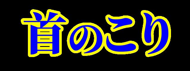 「首のこり」文字デザインイラスト!無料ダウンロード素材