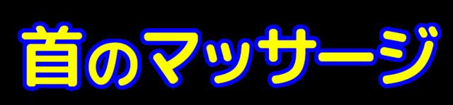 「首のマッサージ」文字デザインイラスト!無料ダウンロード素材
