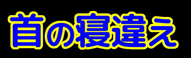 「首の寝違え」文字デザインイラスト!無料ダウンロード素材