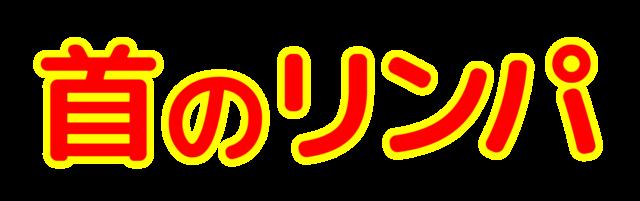 「首のリンパ」文字デザインイラスト!無料ダウンロード素材