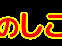 「首のしこり」文字デザインイラスト!無料ダウンロード素材