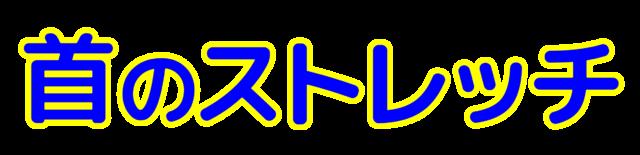 「首のストレッチ」文字デザインイラスト!無料ダウンロード素材
