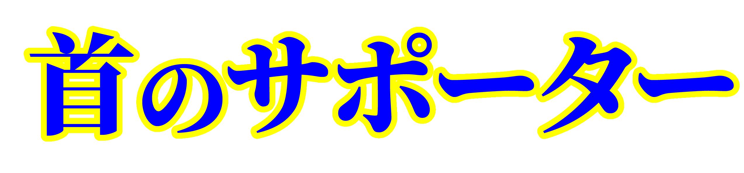 「首のサポーター」文字デザインイラスト!無料ダウンロード素材