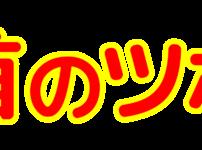 「首のツボ」文字デザインイラスト!無料ダウンロード素材