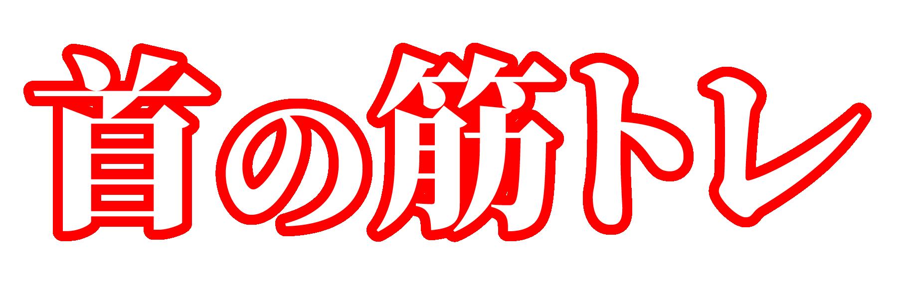 「首の筋トレ」文字デザインイラスト!無料ダウンロード素材