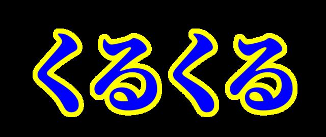 「くるくる」文字デザインイラスト!無料ダウンロード素材