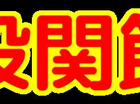 「股関節」文字デザインイラスト!無料ダウンロード素材