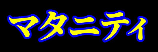 「マタニティ」文字デザインイラスト!無料ダウンロード素材