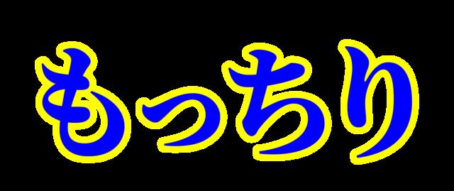 「もっちり」文字デザインイラスト!無料ダウンロード素材