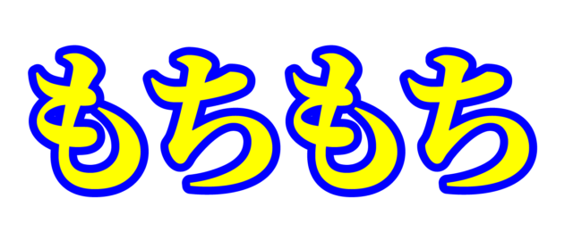 「もちもち」文字デザインイラスト!無料ダウンロード素材