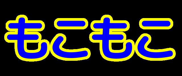 「もこもこ」文字デザインイラスト!無料ダウンロード素材