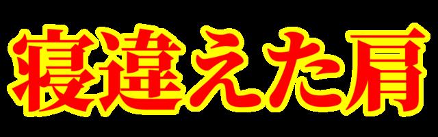 「寝違えた肩」文字デザインイラスト!無料ダウンロード素材